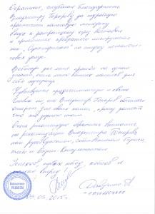 23.35.03.05.002_Davidenko_Anton_otziv