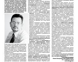 01_kadry_goroda-800