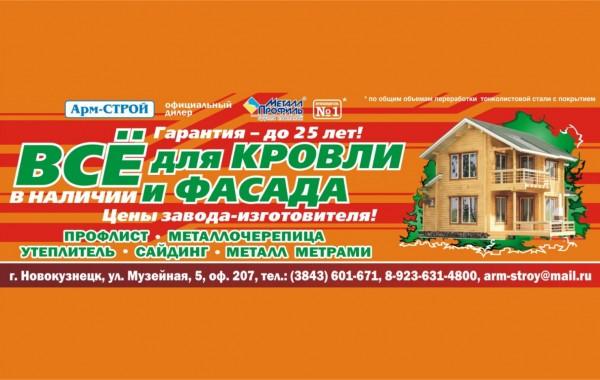 "ООО ""Армстрой"""