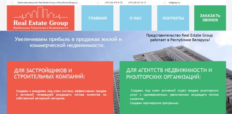 У Real Estate Group в Республике Беларусь появился новый сайт!