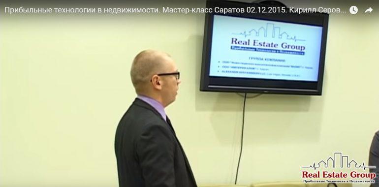Видео записи с мастер-класса Real Estate Group в г. Саратов 02 декабря 2015 г.