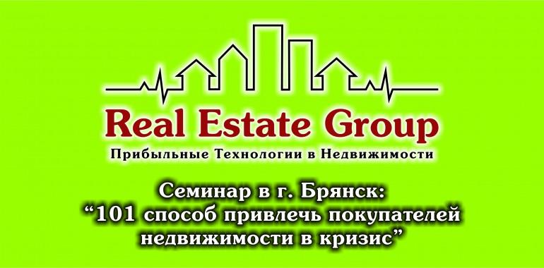 """Пресс-релиз семинара Real Estate Group """"101 способ привлечь покупателей недвижимости в кризис"""" в г. Брянск 22 декабря 2015 г."""