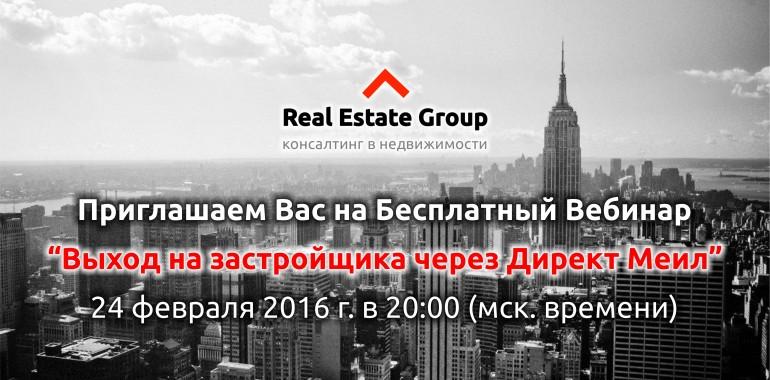 """Real Estate Group приглашает Вас на Бесплатный Вебинар """"Выход на застройщика через Директ Меил"""""""