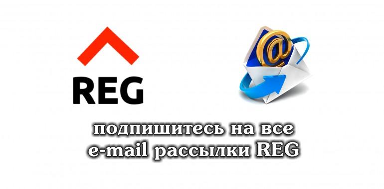 Общая рассылка Real Estate Group
