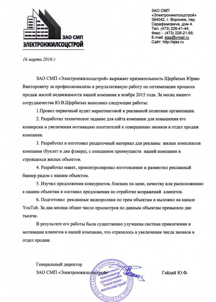 otziv-jelektronzhilsocstroj-2