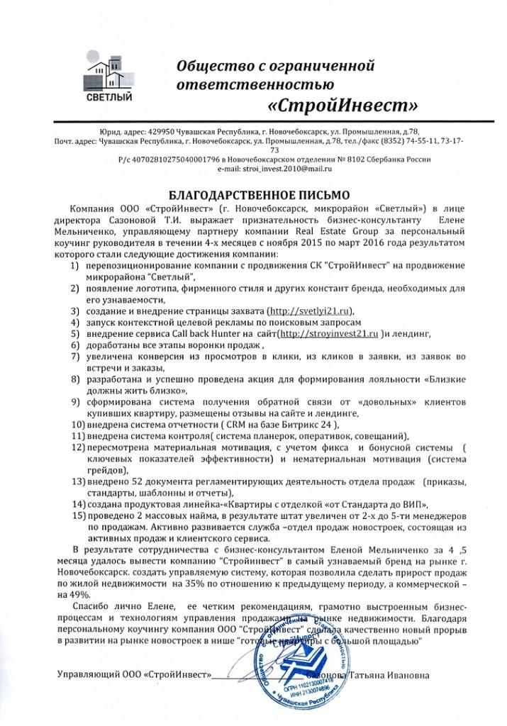 testimonial-63-stroiinvest