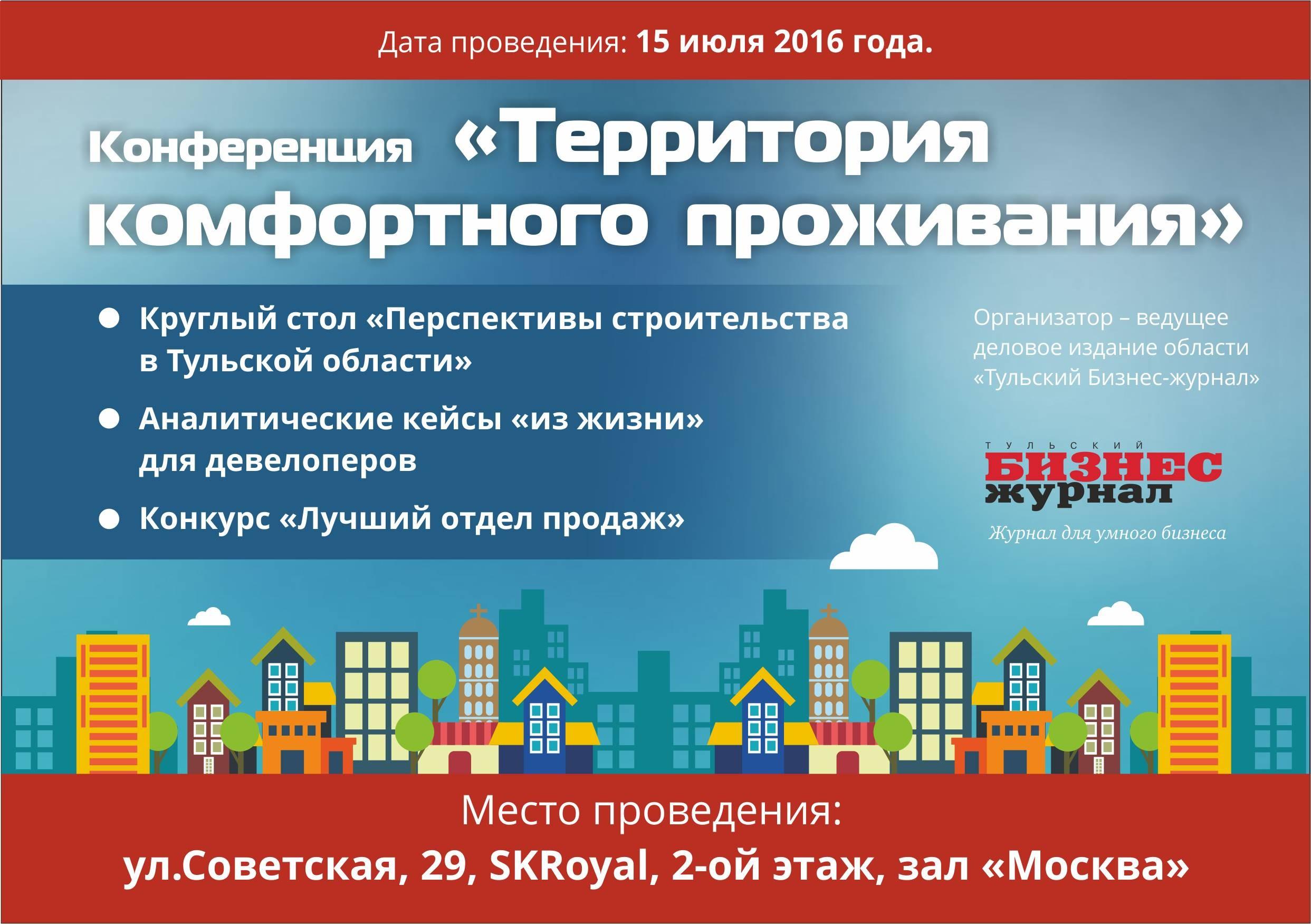 konferencija_tula_15-07-2015