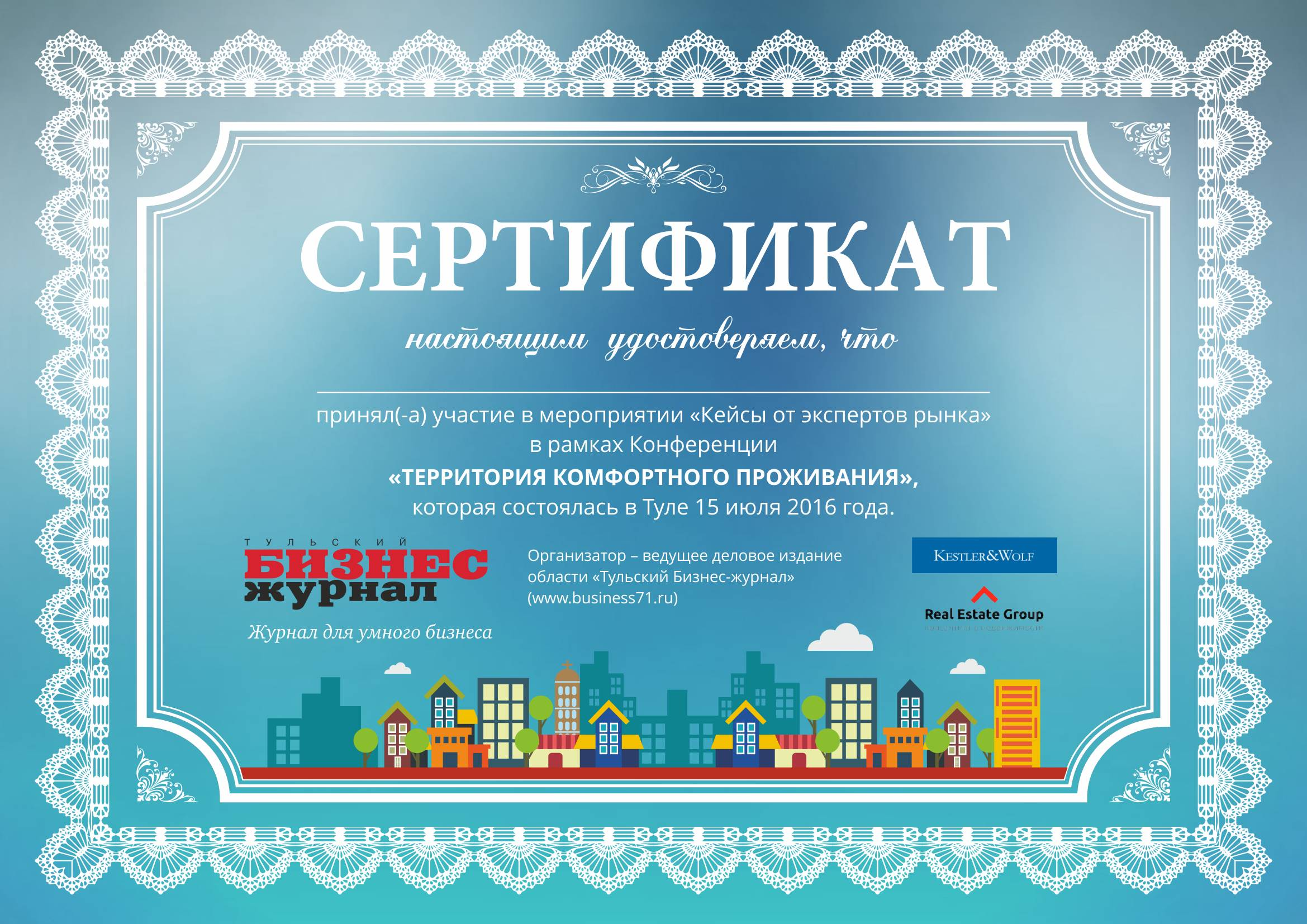 sertifikat_konferencija_tula_15-07-2015