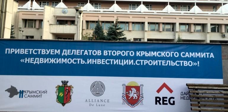 """О Втором Крымском саммите """"Недвижимость. Инвестиции. Строительство"""" прошедшего в г. Евпатории с 22 по 25 сентября 2016 г."""