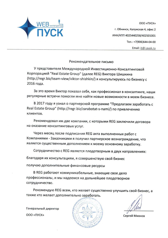 letter-recommendation-pusk_1024