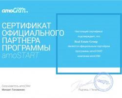 amocrm_certificate_reg2