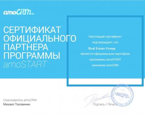 Коммерческое предложение Real Estate Group для застройщиков Москвы на бесплатную установку amoCRM с настройкой системы для продажи квартир!