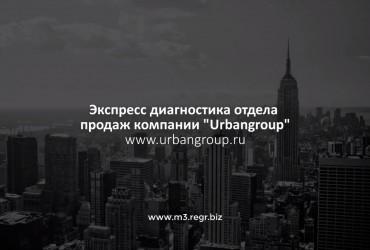 001 Тайный Покупатель застройщика Urban Group г. Москва