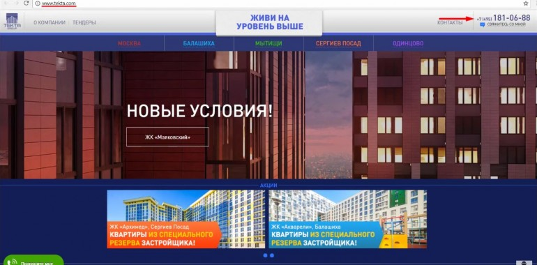 013 Тайный Покупатель застройщика Tekta Group г. Москва