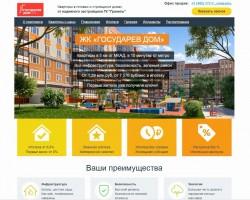 Диагностика отдела продаж - ЖК Государев дом Гранель