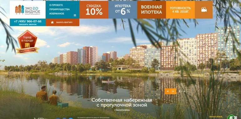 021 ЖК Эко Видное 2.0 MR Group – Диагностика отдела продаж