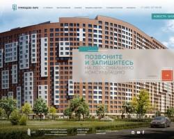 Диагностика отдела продаж - ЖК Румянцево Парк Lexion Development