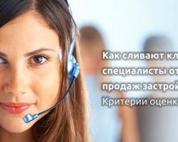 2018_10_31_criteria-for-evaluating-calls-770x380