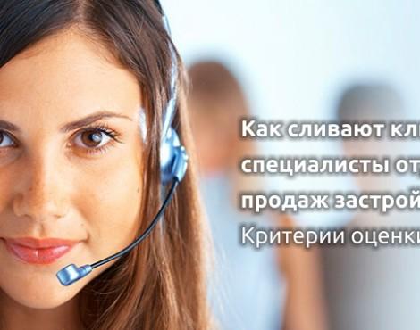 Как сливают клиентов специалисты отделов продаж застройщиков? Критерии оценки звонков.