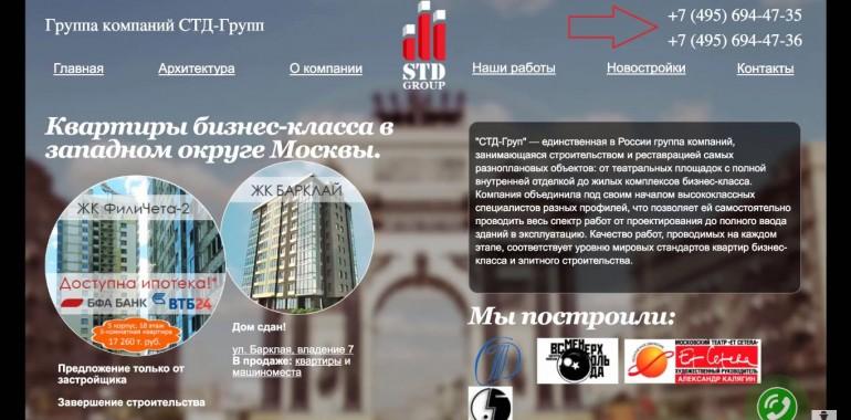 004 Тайный Покупатель застройщика STD Group г. Москва