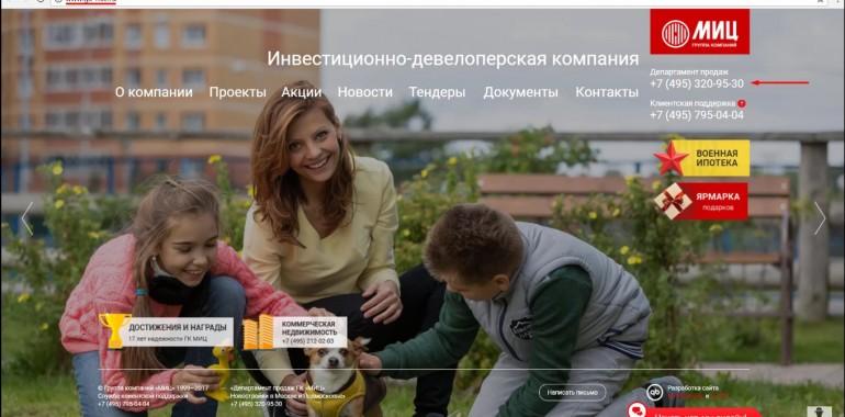 007 Тайный Покупатель застройщика ГК МИЦ г. Москва