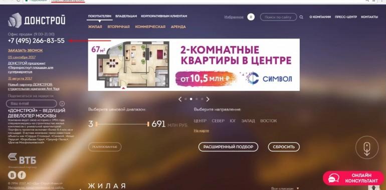 009 Тайный Покупатель застройщика Донстрой г. Москва