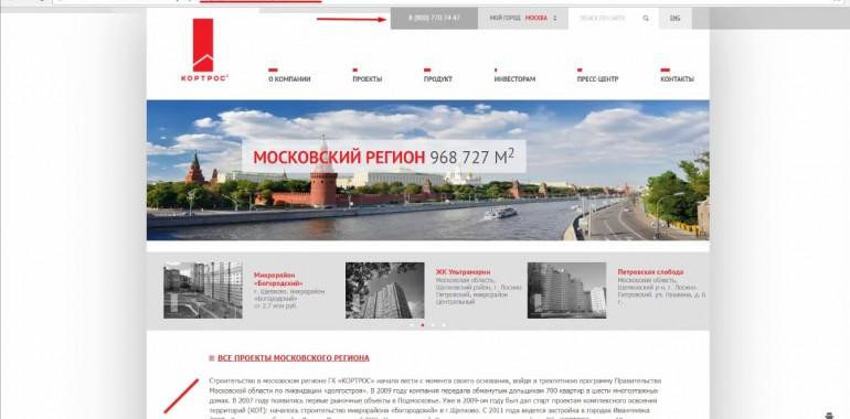 010 Тайный Покупатель застройщика Кортрос г. Москва