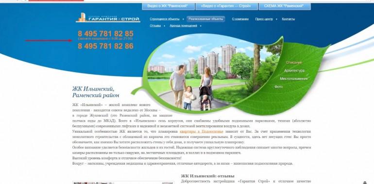 011 Тайный Покупатель застройщика ГК Гарантия Строй г. Москва