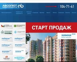 Тайный Покупатель застройщика Абсолют Недвижимость г. Москва