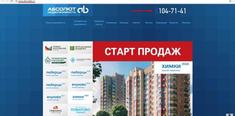 012 Тайный Покупатель застройщика Абсолют Недвижимость г. Москва
