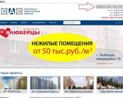 Тайный Покупатель застройщика САС г. Москва