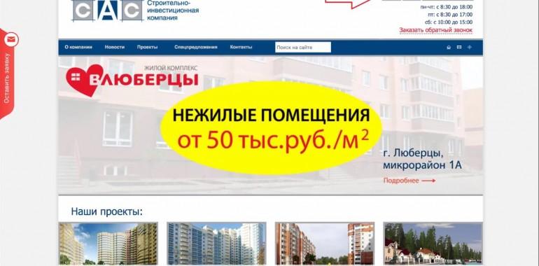 014 Тайный Покупатель застройщика САС г. Москва