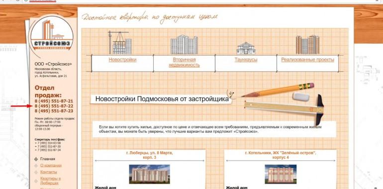 015 Тайный Покупатель застройщика ГК Стройсоюз г. Москва