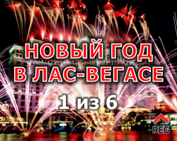 Новый год в Лас-Вегасе часть 1 из 6 от Real Estate Group #regrbiz
