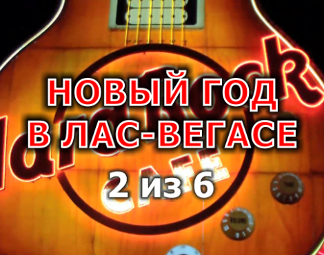 Новый год в Лас-Вегасе часть 2 из 6 от Real Estate Group #regrbiz