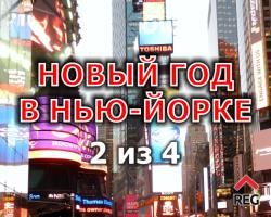 Новый год в Нью-Йорке часть 2 из 4 от Real Estate Group #regrbiz