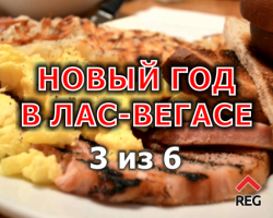 Новый год в Лас-Вегасе часть 3 из 6 от Real Estate Group #regrbiz