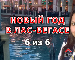 Новый год в Лас-Вегасе часть 6 из 6 от Real Estate Group #regrbiz