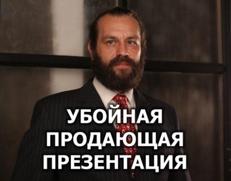 Как создать убойную продающую презентацию, Виктор Шишкин 01.10.2020 #regrbiz