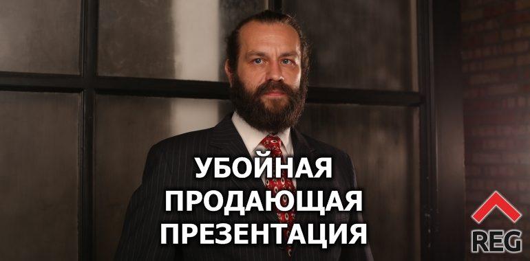 Как создать убойную продающую презентацию – Виктор Шишкин 01.10.2020