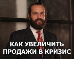 Как увеличить продажи в кризис - запись вебинара Виктора Шишкина 09.10.2020 #regrbiz