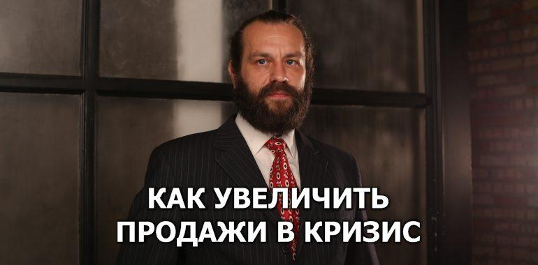 Как увеличить продажи в кризис – запись вебинара Виктора Шишкина 09.10.2020 #regrbiz