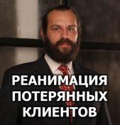 Реанимация потерянных клиентов – вебинар Виктора Шишкина 08.10.2020