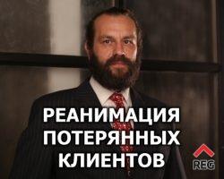 Реанимация потерянных клиентов - вебинар Виктора Шишкина 08.10.2020