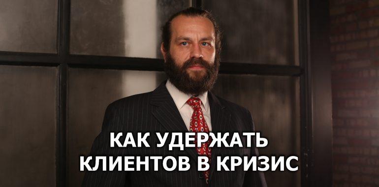 Как удержать клиентов в кризис – Виктор Шишкин 04.11.2020 #regrbiz
