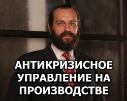 Антикризисное управление на производстве - семинар Виктора Шишкина 18.11.2020