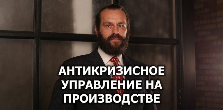 Антикризисное управление на производстве – семинар Виктора Шишкина 18.11.2020