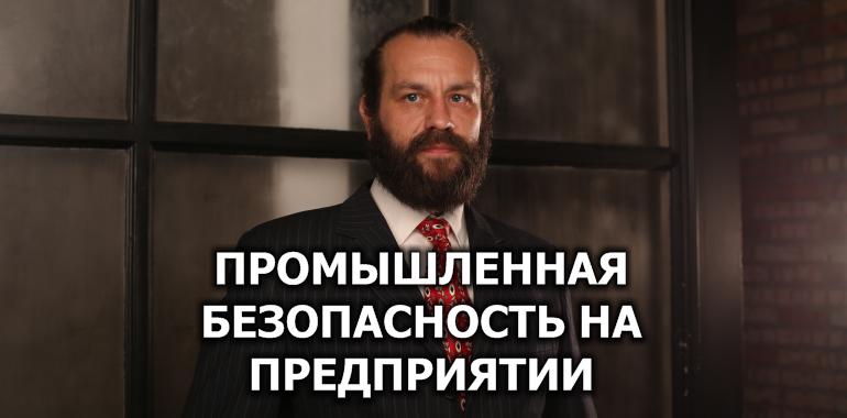 Промышленная безопасность на предприятии – семинар Виктора Шишкина 19.11.2020 #regrbiz
