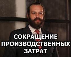 Сокращение производственных затрат - семинар Виктора Шишкина 20.11.2020 #regrbiz