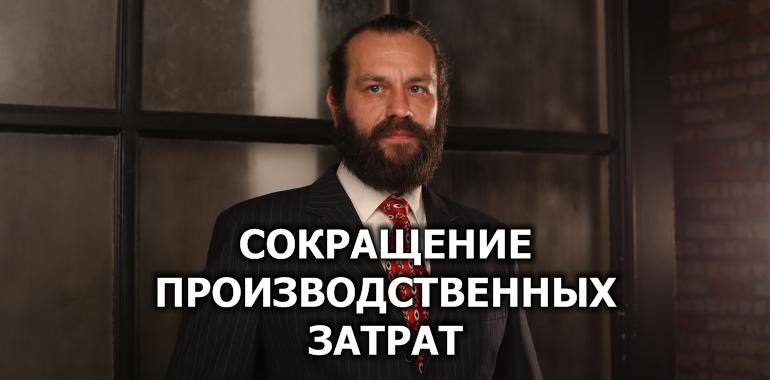 Сокращение производственных затрат – семинар Виктора Шишкина 20.11.2020 #regrbiz